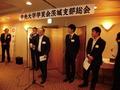 平成29年度茨城支部総会